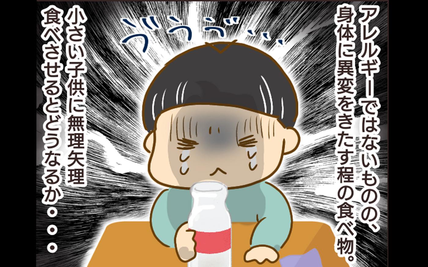 給食を残すなんて絶対に許さない! 苦手な牛乳を無理やり飲まされた生徒は…