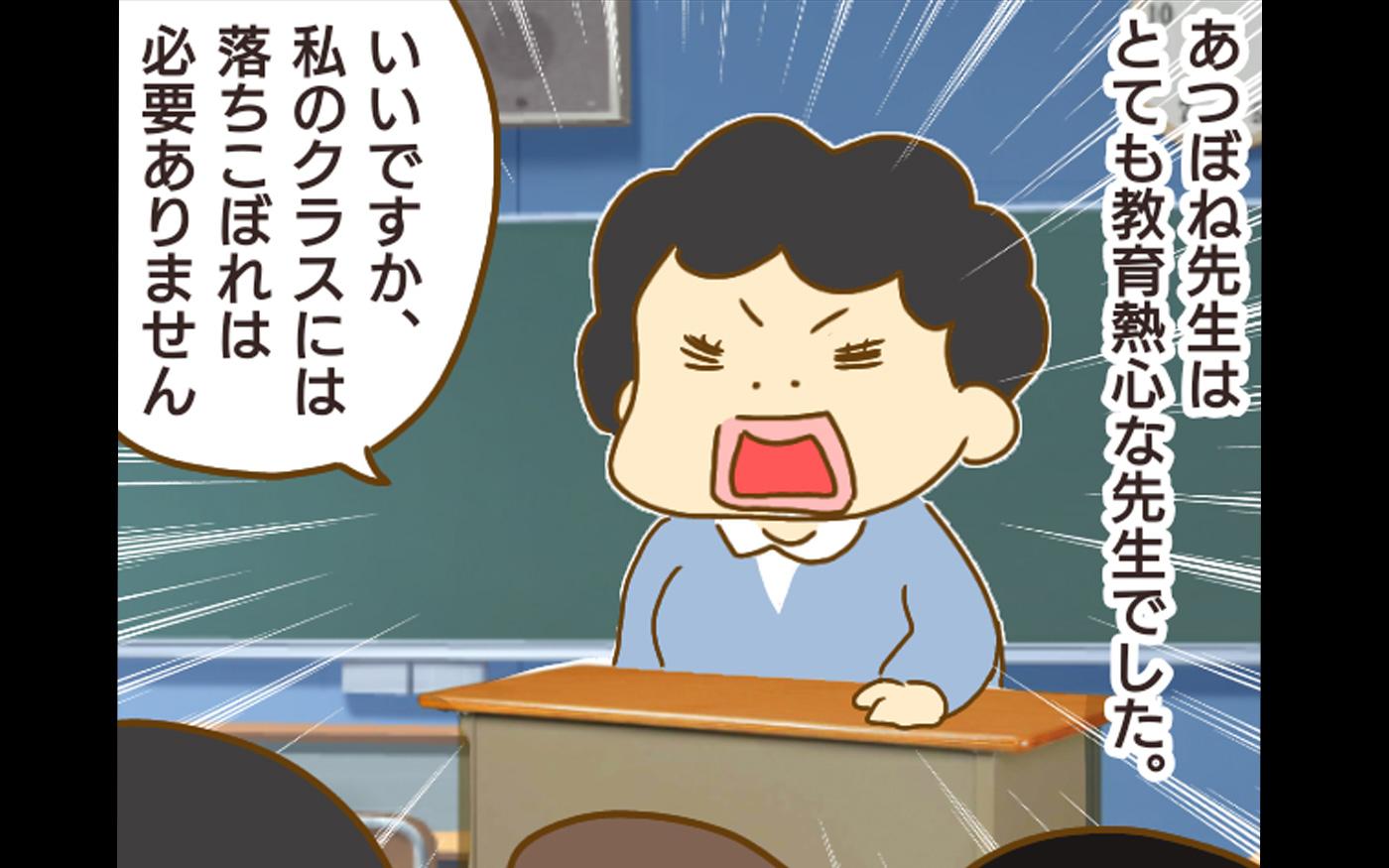 「私のクラスに落ちこぼれは必要ナシ!」  大量の宿題に保護者からも疑問の声