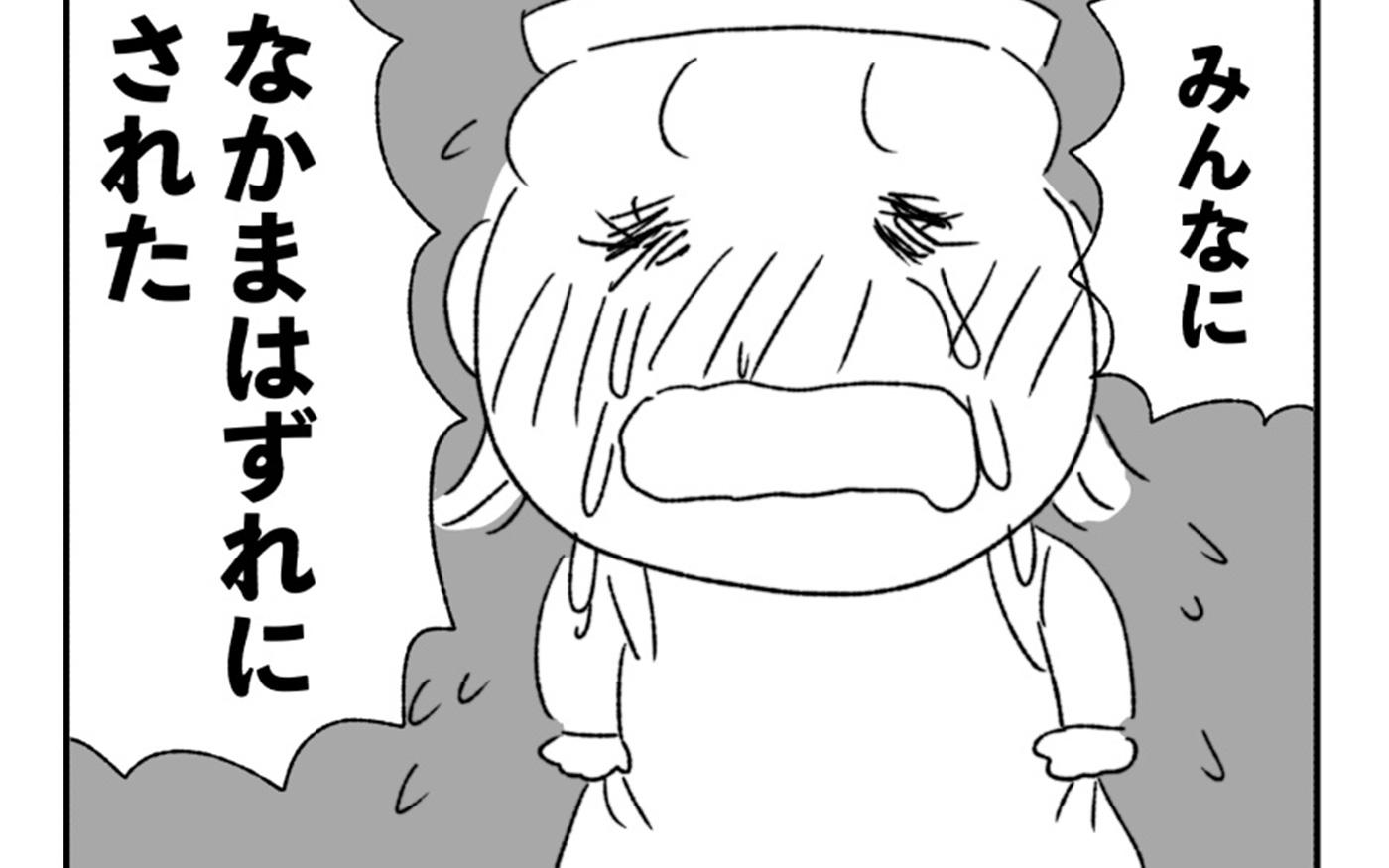 娘が突然泣き出した、幼稚園で一体何があった?
