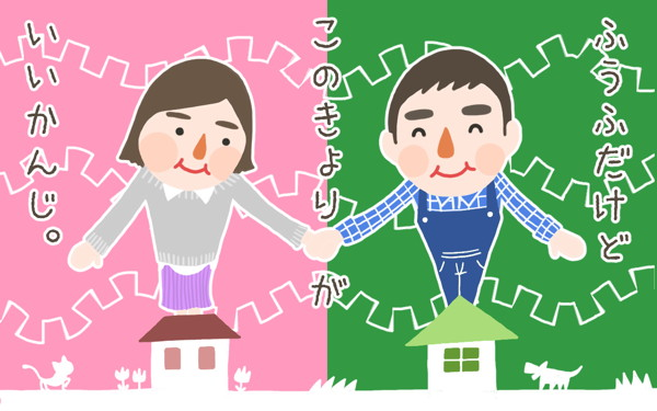 別居しても離婚はしない、夫婦を続けるために一緒に住まない選択