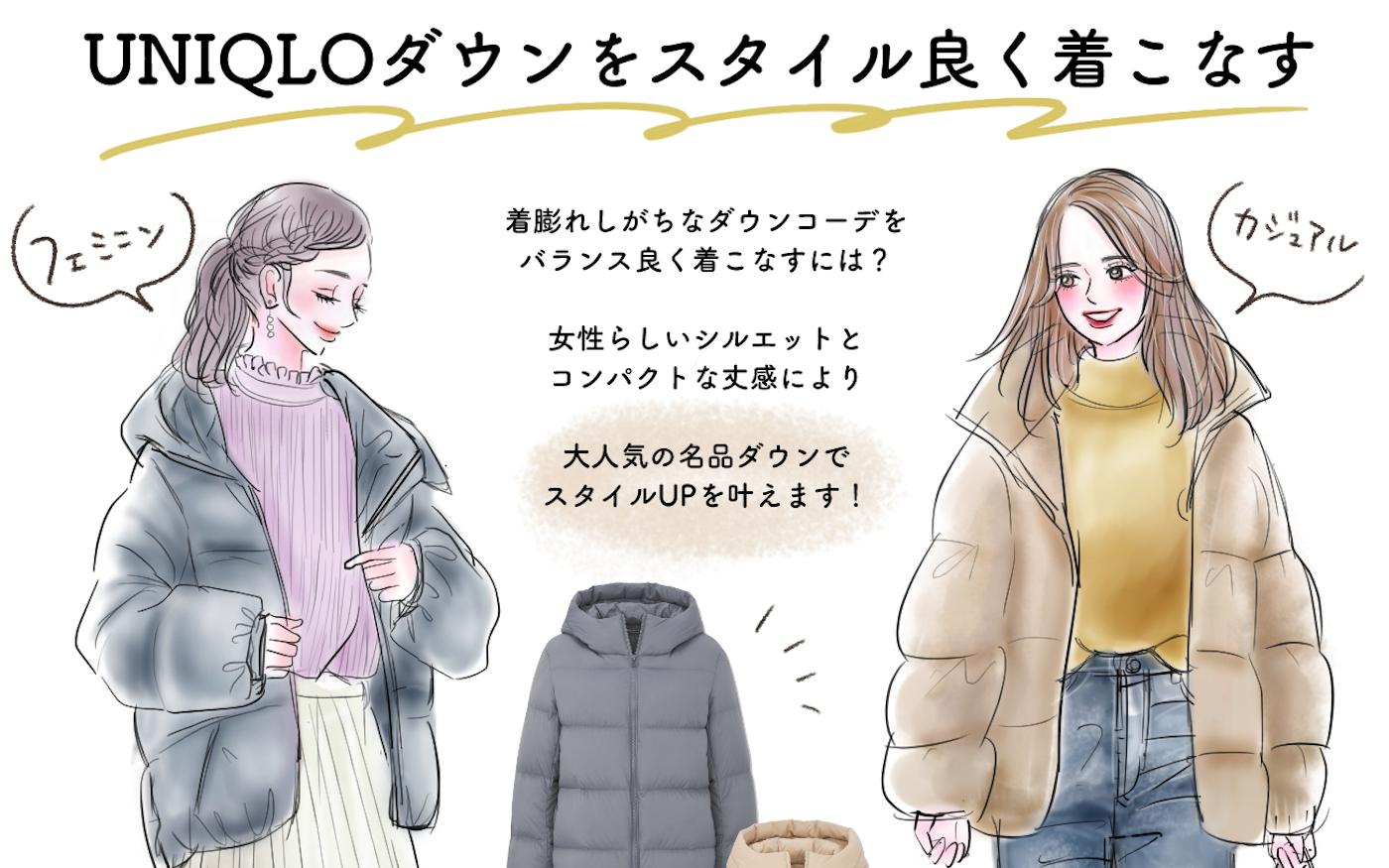 バランス良く着たいなら【UNIQLOダウン】! 暖かさもスタイルアップも叶えます♡