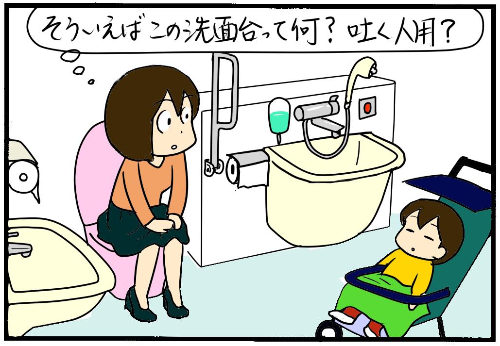 多目的トイレの洗面台のようなアレって何? 正しく知って本当に必要な人が使える配慮を!