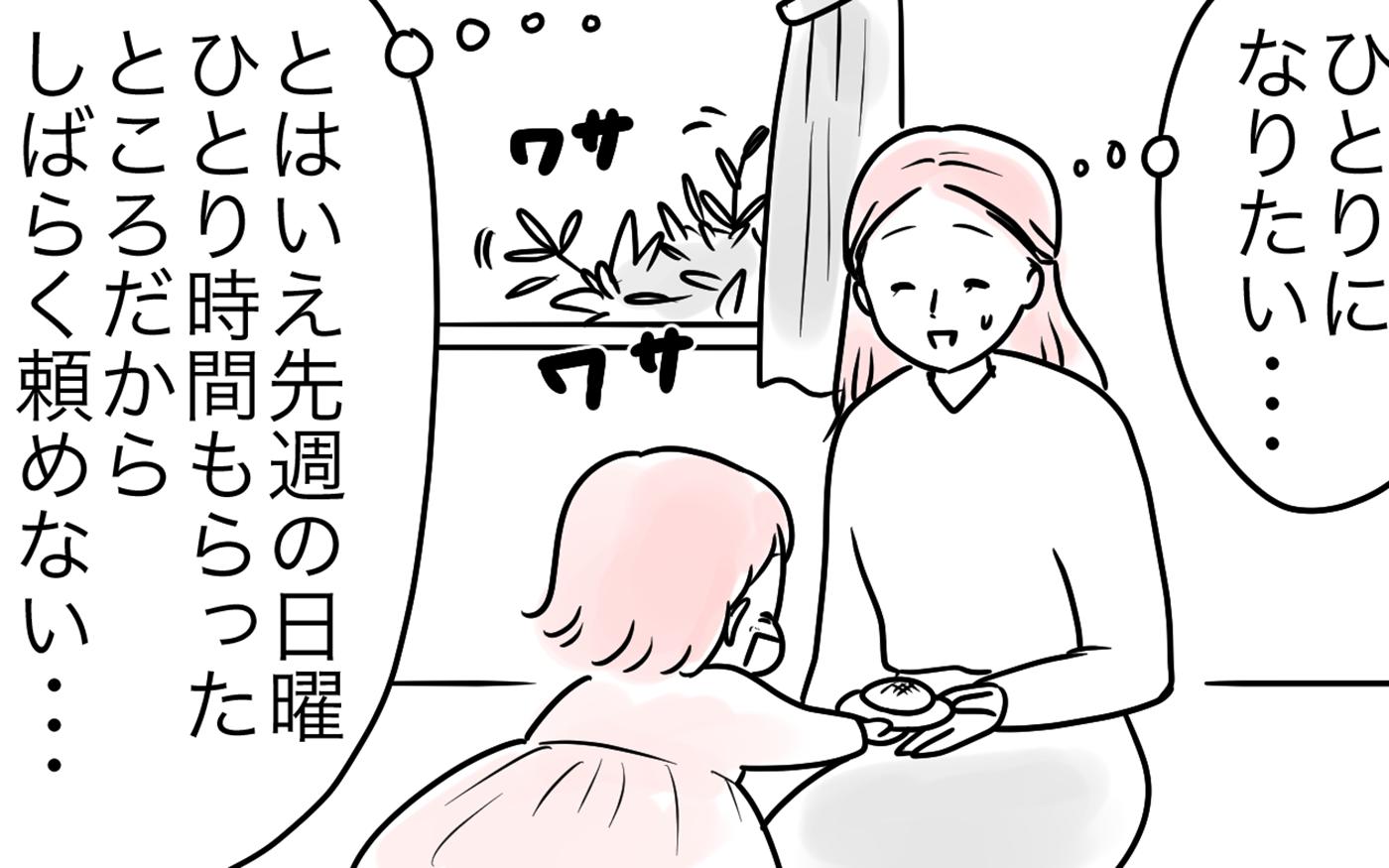 ひとり時間があるからって毎日頑張れない…ママに本当に必要なもの(2)
