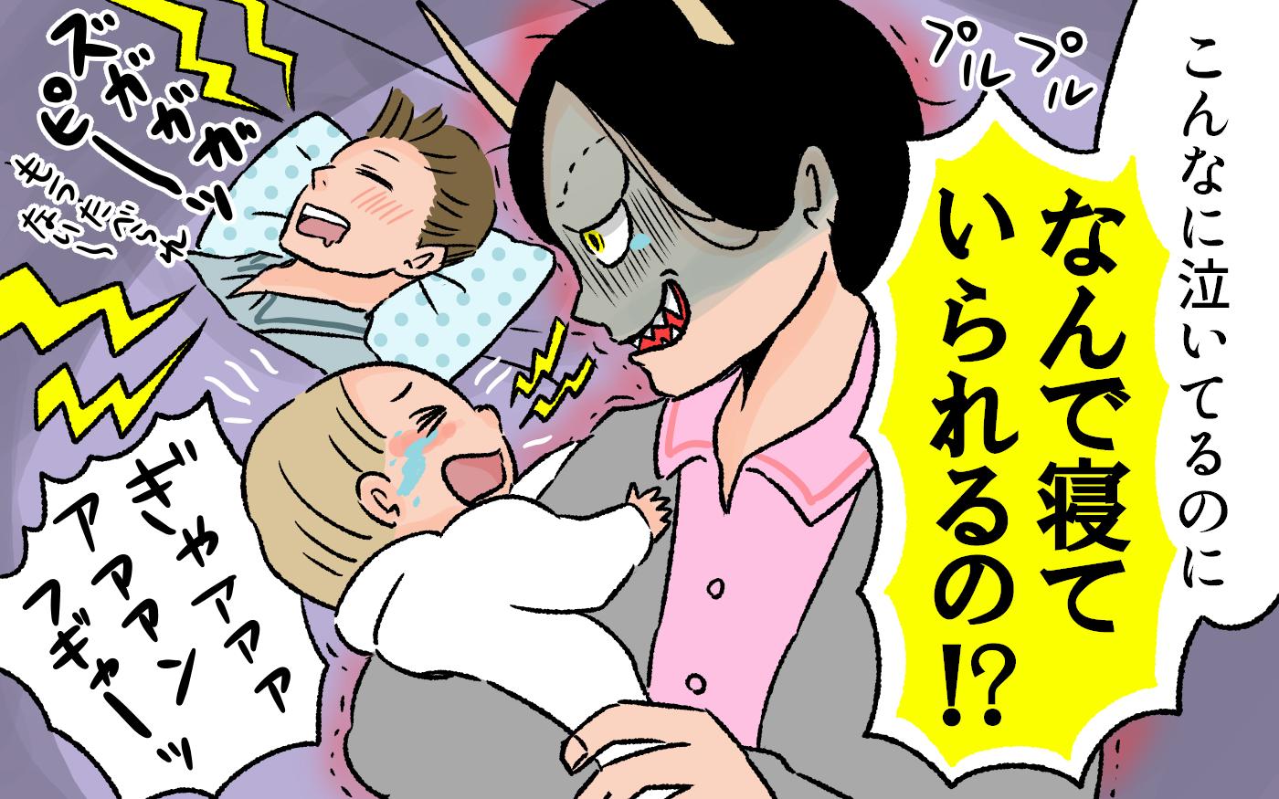 産後クライシスの実情 子どもができてからの夫婦仲、どう整える? (前編)