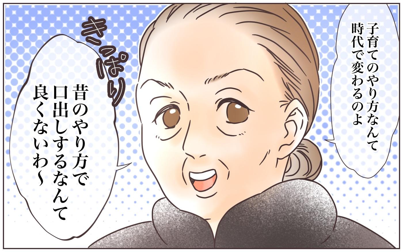 夫の余計な一言で義母との関係悪化!?(4)