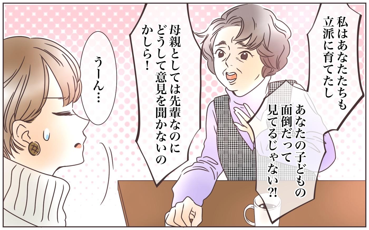 夫の余計な一言で義母との関係悪化!?(3)