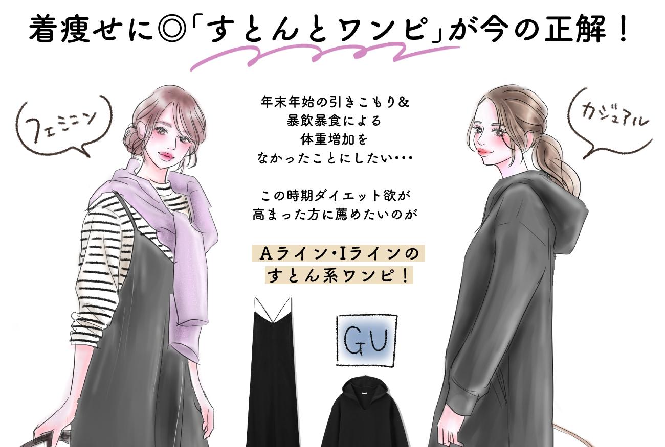 【UNIQLO&GU】着るだけで細見え♪春まで着られる「すとんとワンピ」が今の正解!