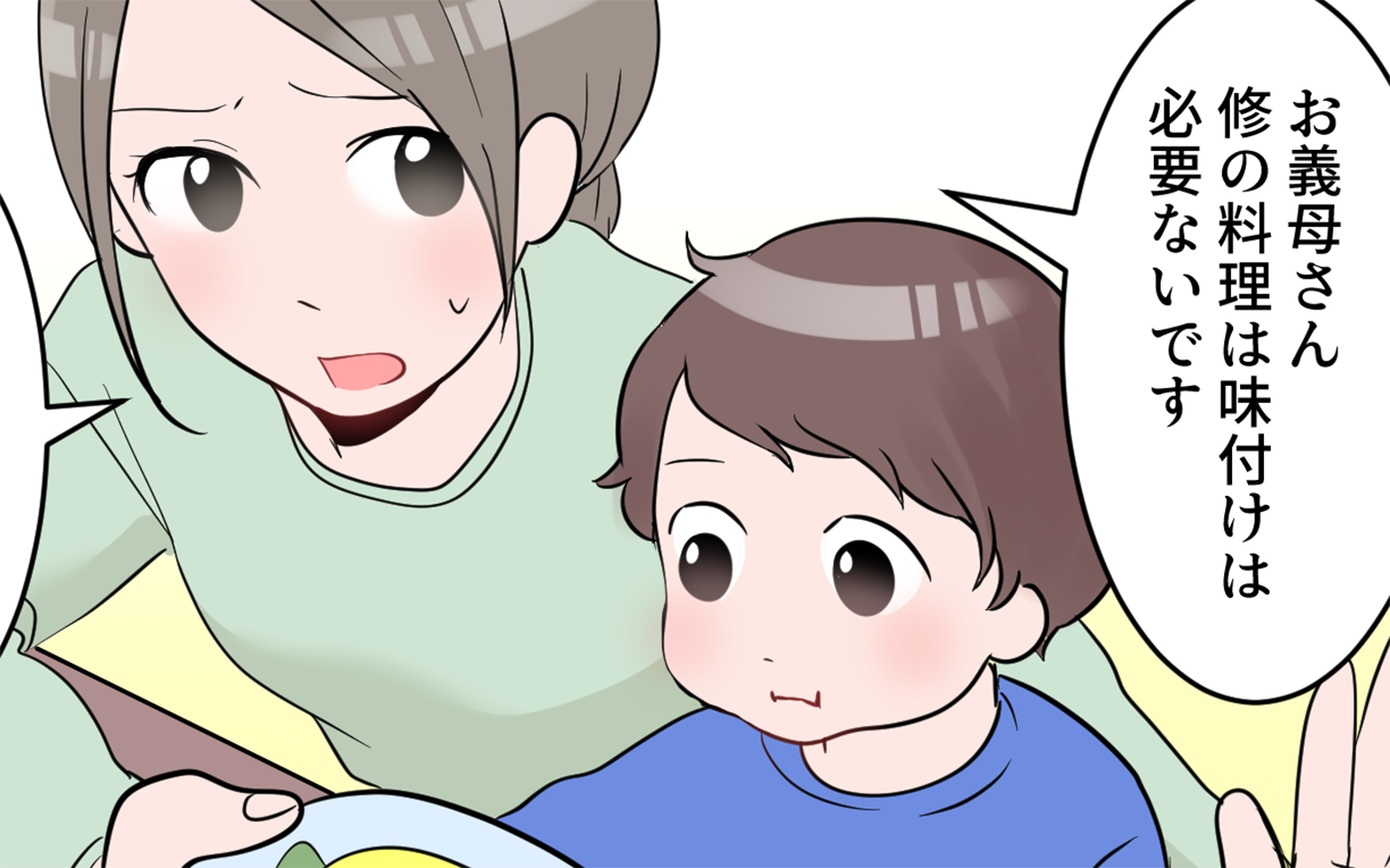 思い込みが激しい息子の奥さんに困惑…孫の食生活は本当に大丈夫?(1)