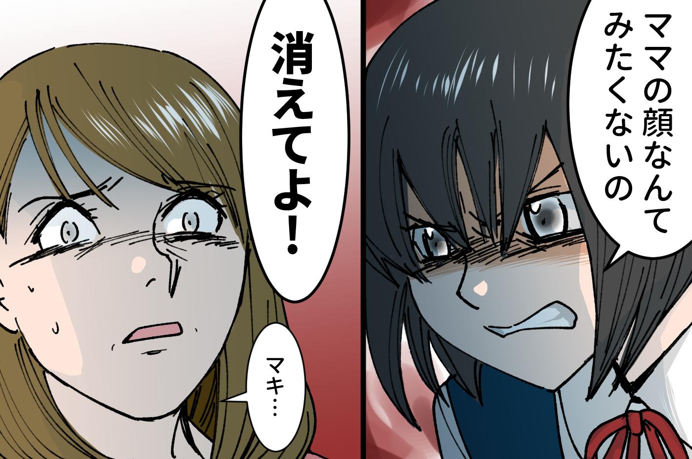 「ママなんて消えてよ!」娘の態度に我慢も限界/娘の反抗期がしんどい(2)