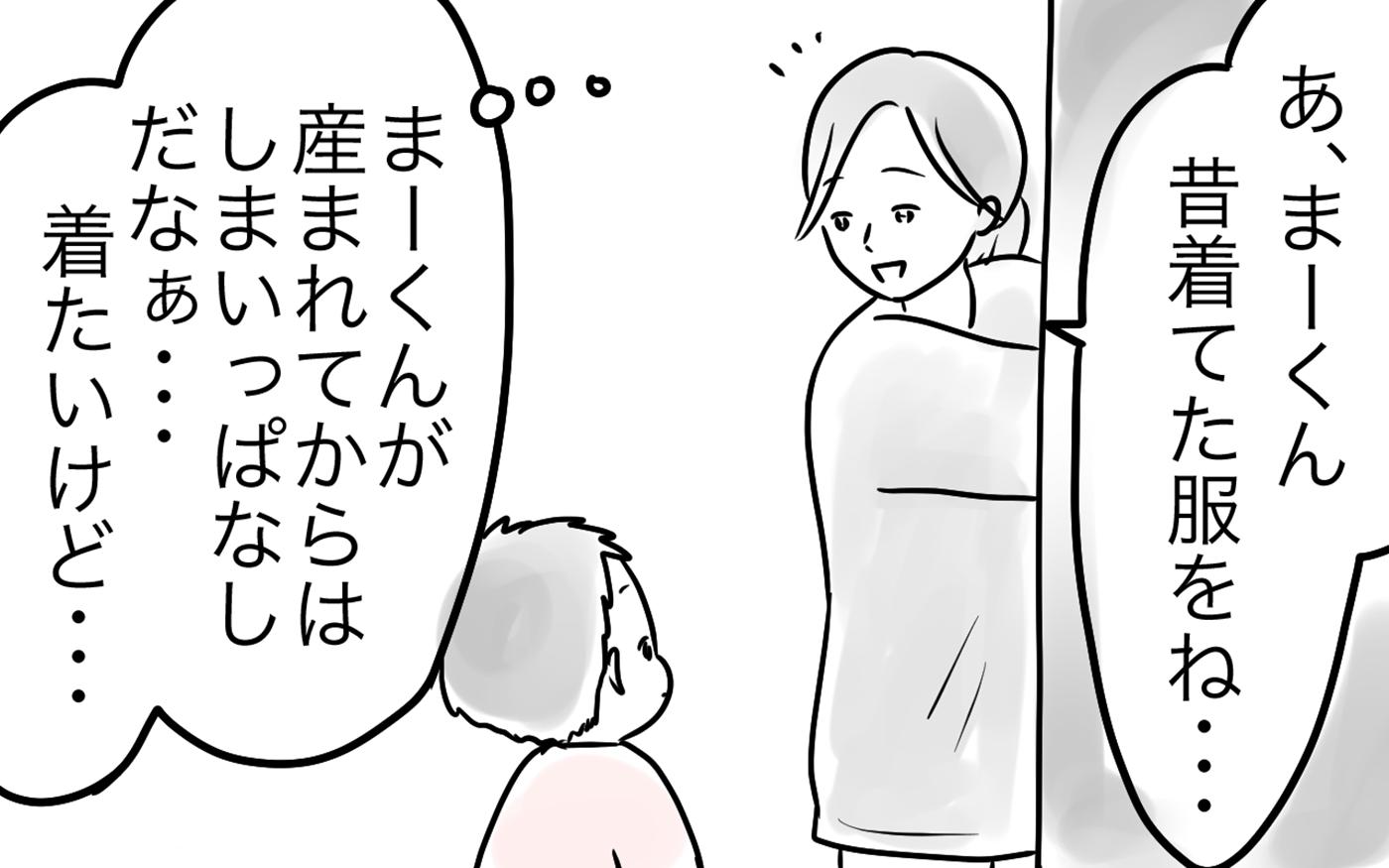 クローゼットの奥にしまわれた服…ママのあるべきファッションって何?(1)