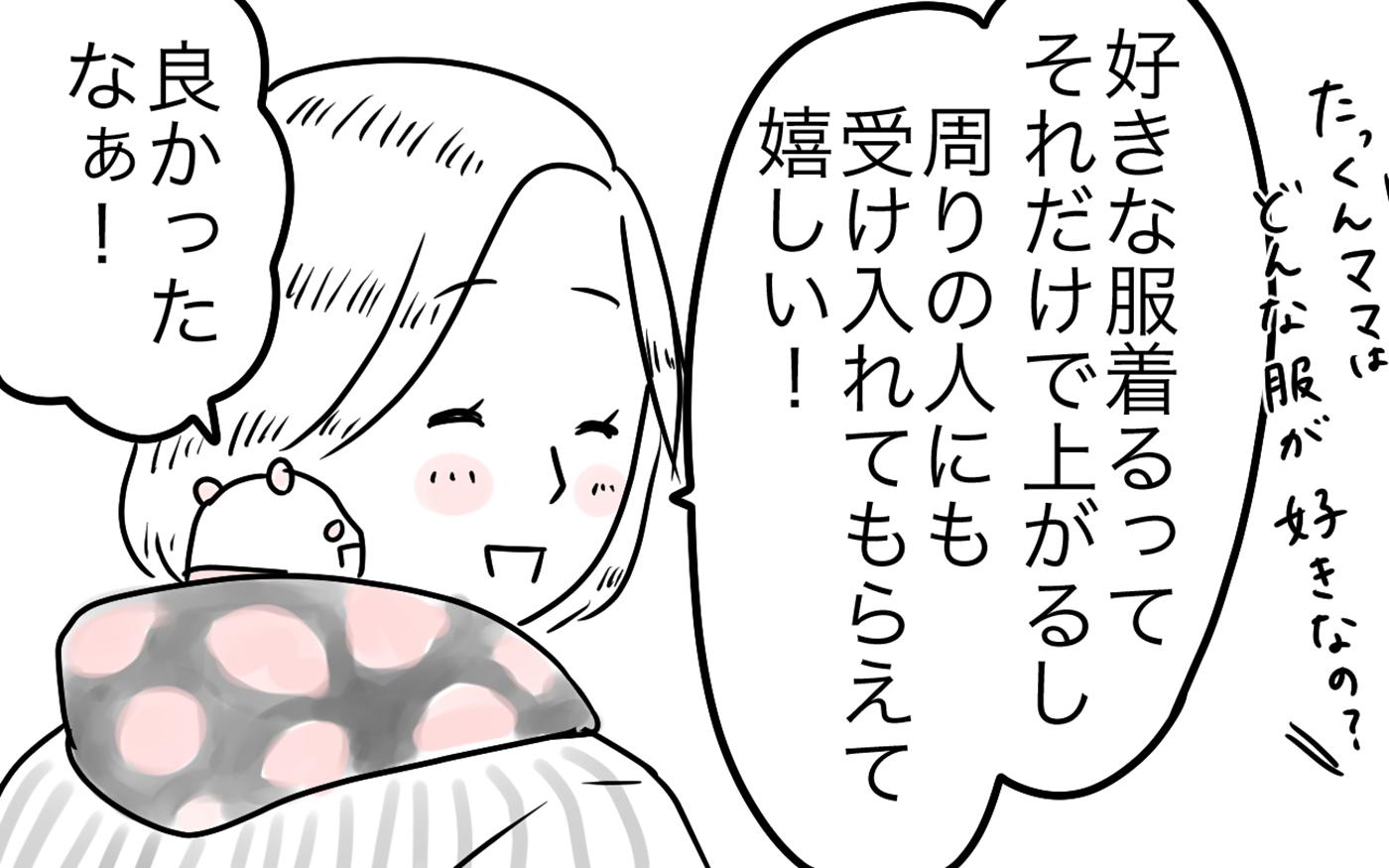 好きを大事にする本当の意味は…ママのあるべきファッションって何?(5)