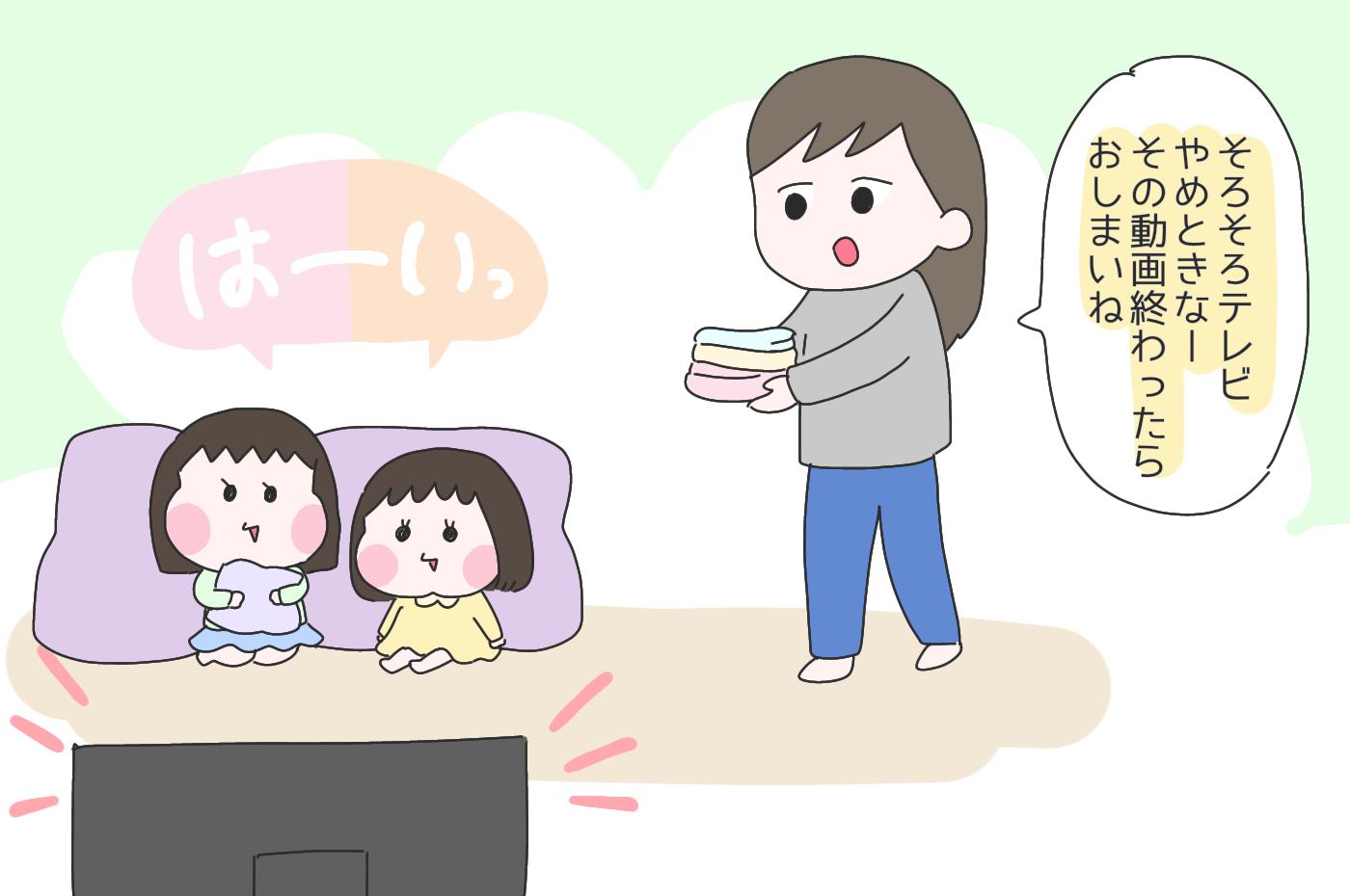 「おしまい」と言われるまでテレビを見続ける子どもたち わが家が導入した視聴ルール!