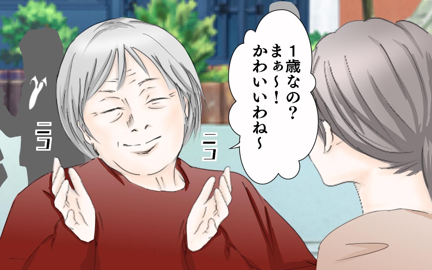 娘の文化祭で出会った笑顔のおばあさんの行動にゾッとした話