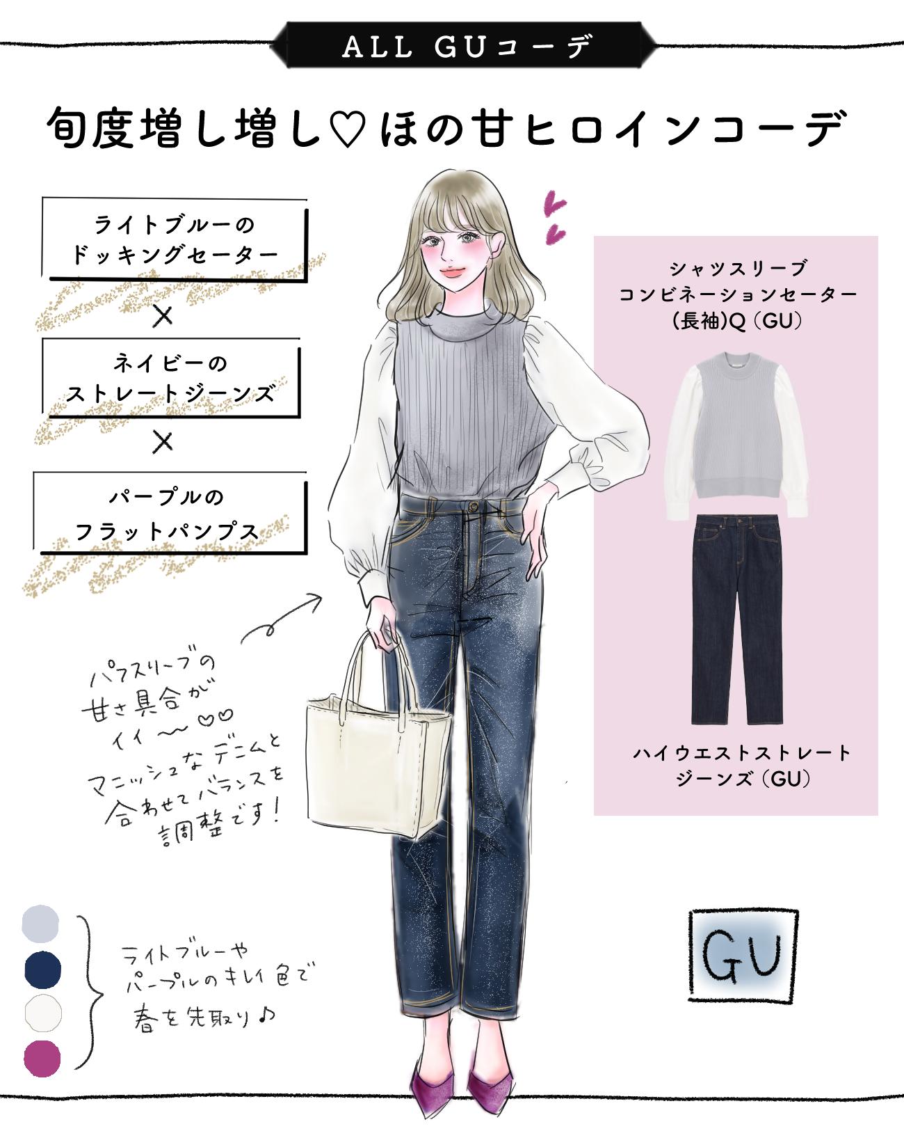 全身GU【可愛すぎる旬顔トップス】1枚着るだけで簡単レイヤードスタイル!