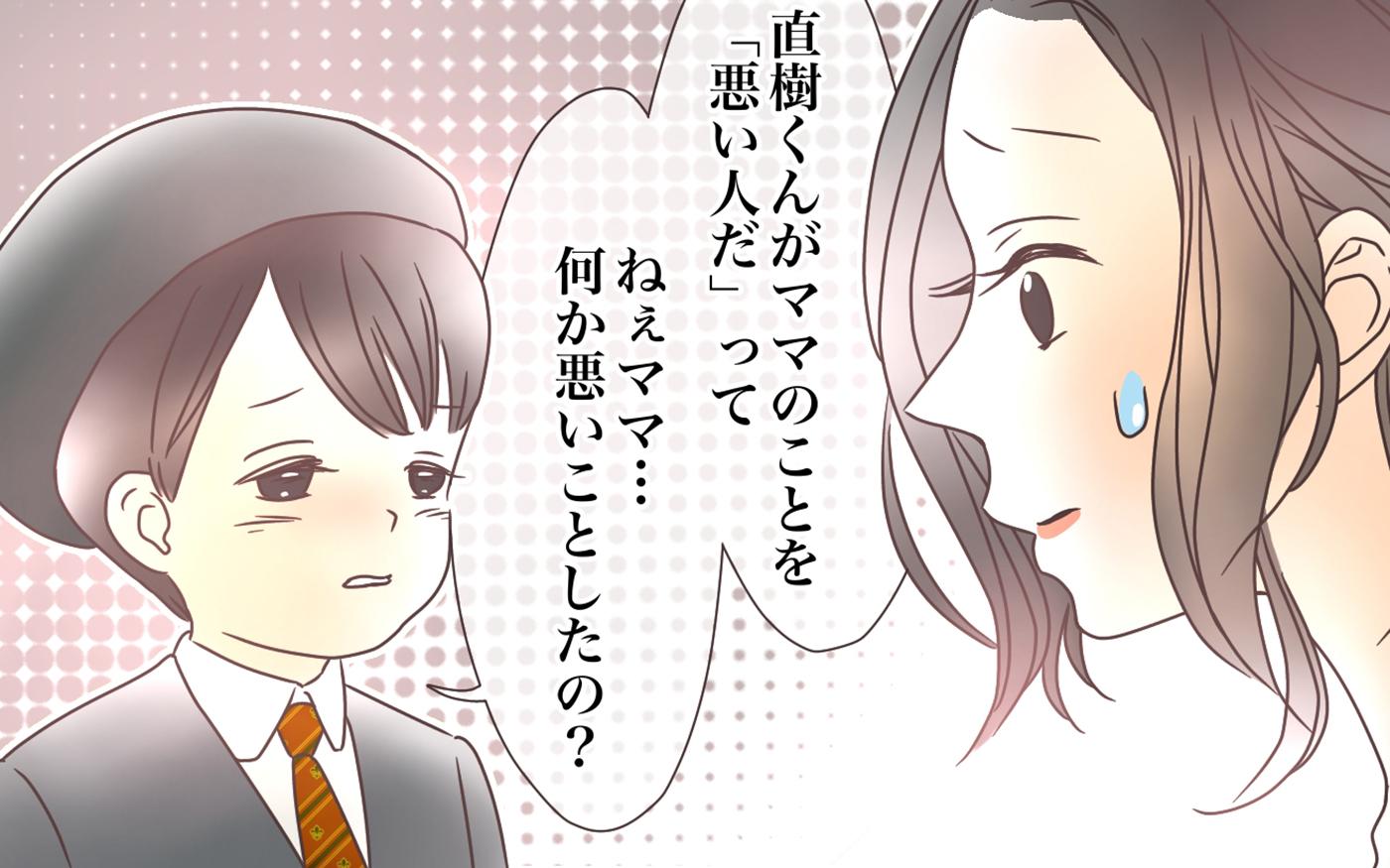 オシャレを強要するママ友…しかしある噂が予想外の事態を引き起こす!(4)