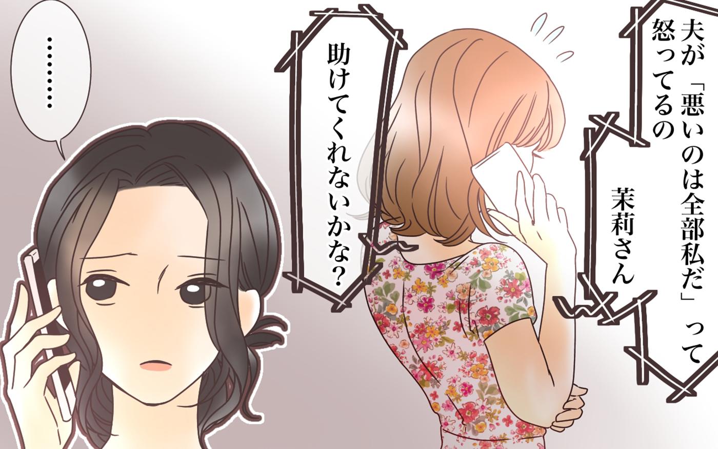 オシャレを強要するママ友…しかしある噂が予想外の事態を引き起こす!(7)