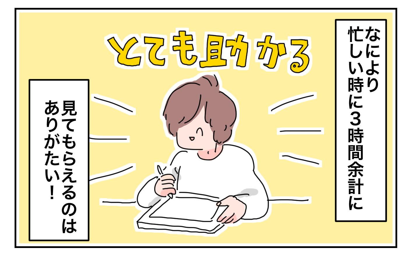 【幼稚園選び】リサーチしておきたい「延長保育」のチェックポイント