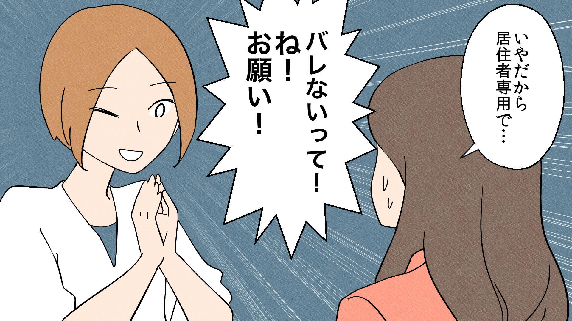 断っても要求を続けるおねだりママ…撃退に成功したその方法とは!?(2)