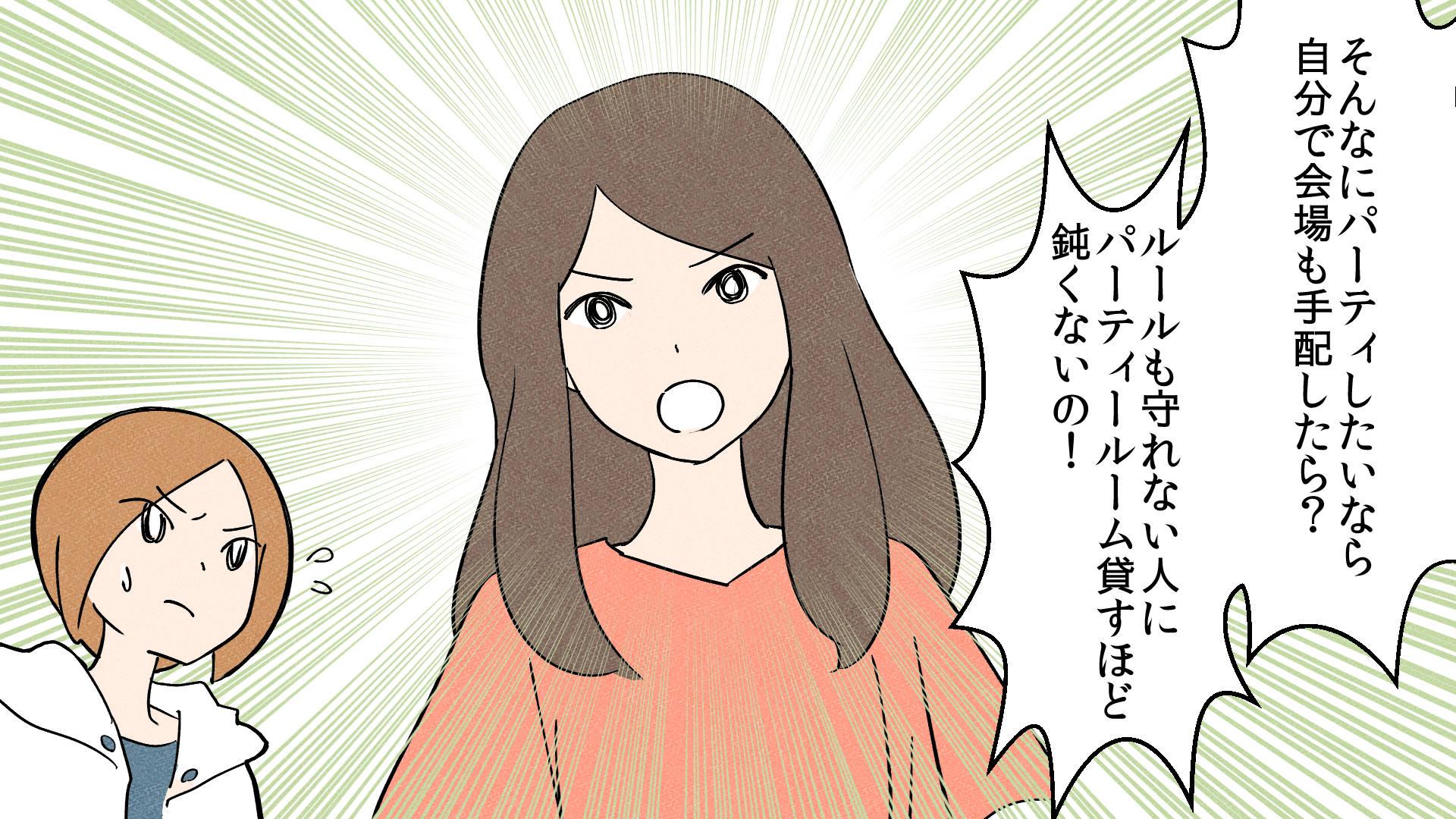 断っても要求を続けるおねだりママ…撃退に成功したその方法とは!?(4)