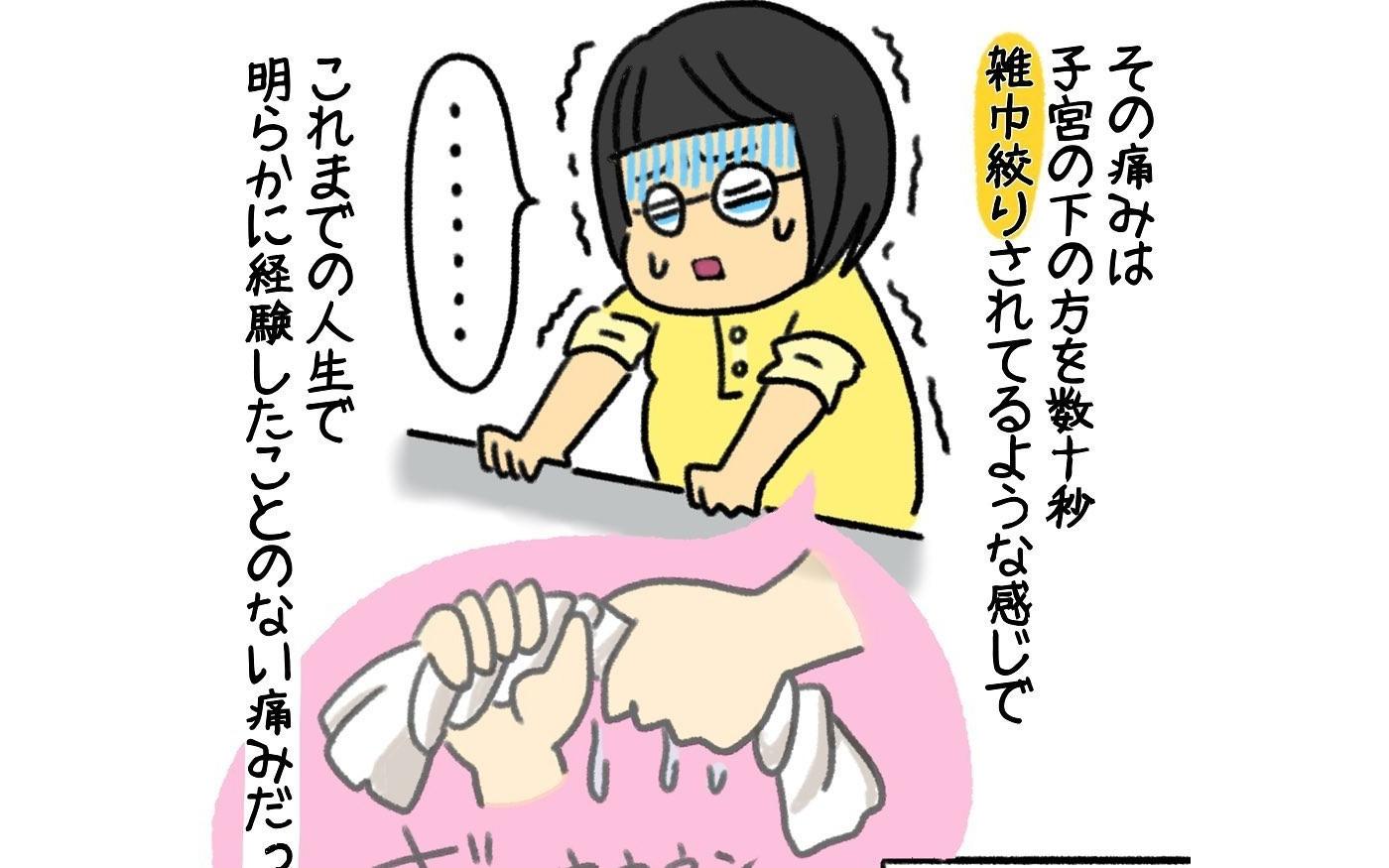 雑巾を絞られているような痛みが襲う! 深夜に陣痛は10分間隔に…