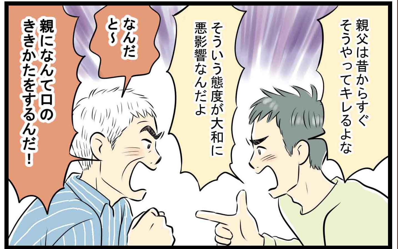 「子どもはこうあるべき」と怒る義父… 同居生活は改善する!?(中編)