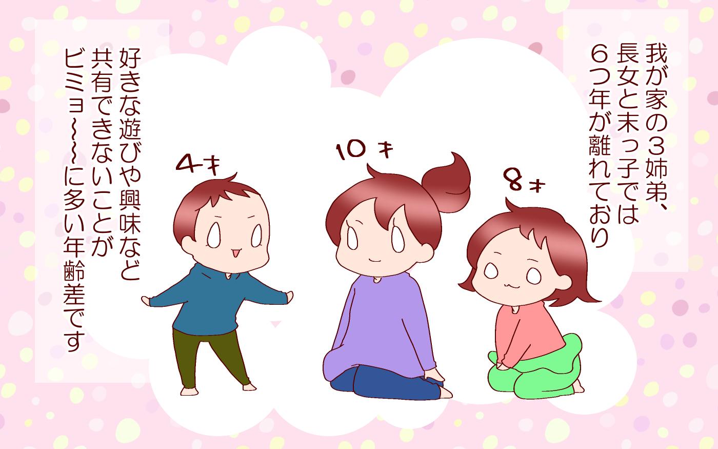 微妙な年齢差…6歳差姉弟の育児のホンネ