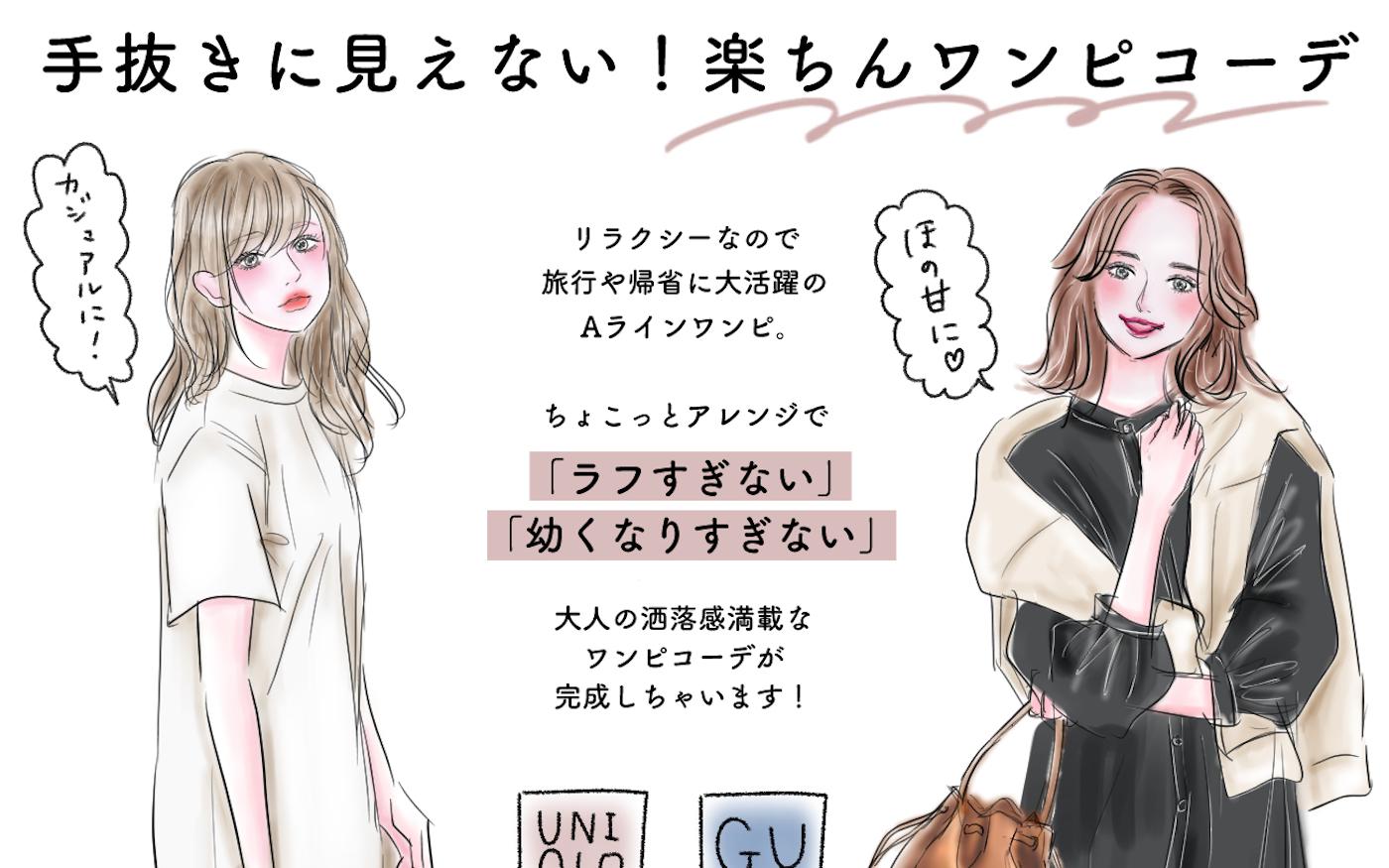 【UNIQLO&GU】一味違う!楽ちんロングワンピで作る【手抜きに見えない大人コーデ】