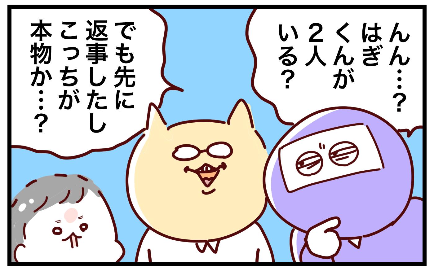 """""""偽者登場作戦""""の効果は抜群!"""