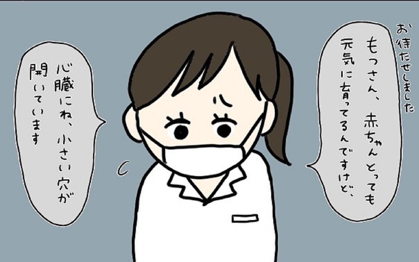 緊急事態宣言下の妊婦健診 いつもと違う長いエコーに嫌な予感が…