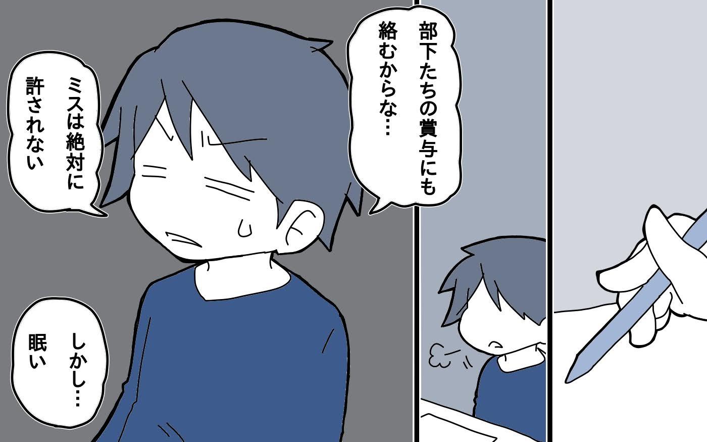 眠くてもやるしかない