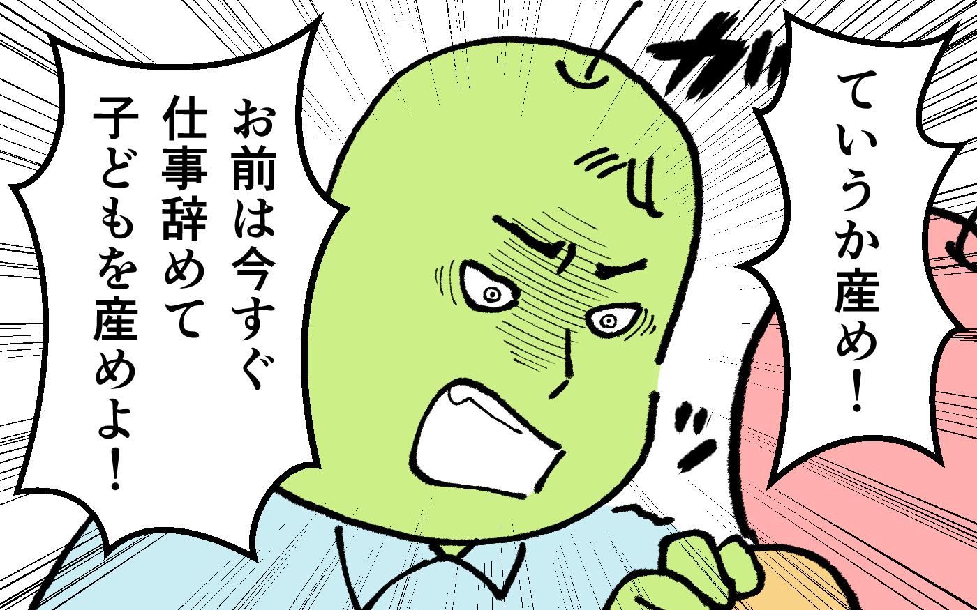 <夫の怖い裏の顔>「俺のタイミングで子どもを産むんだ!」夫からの要求に心が悲鳴を上げる