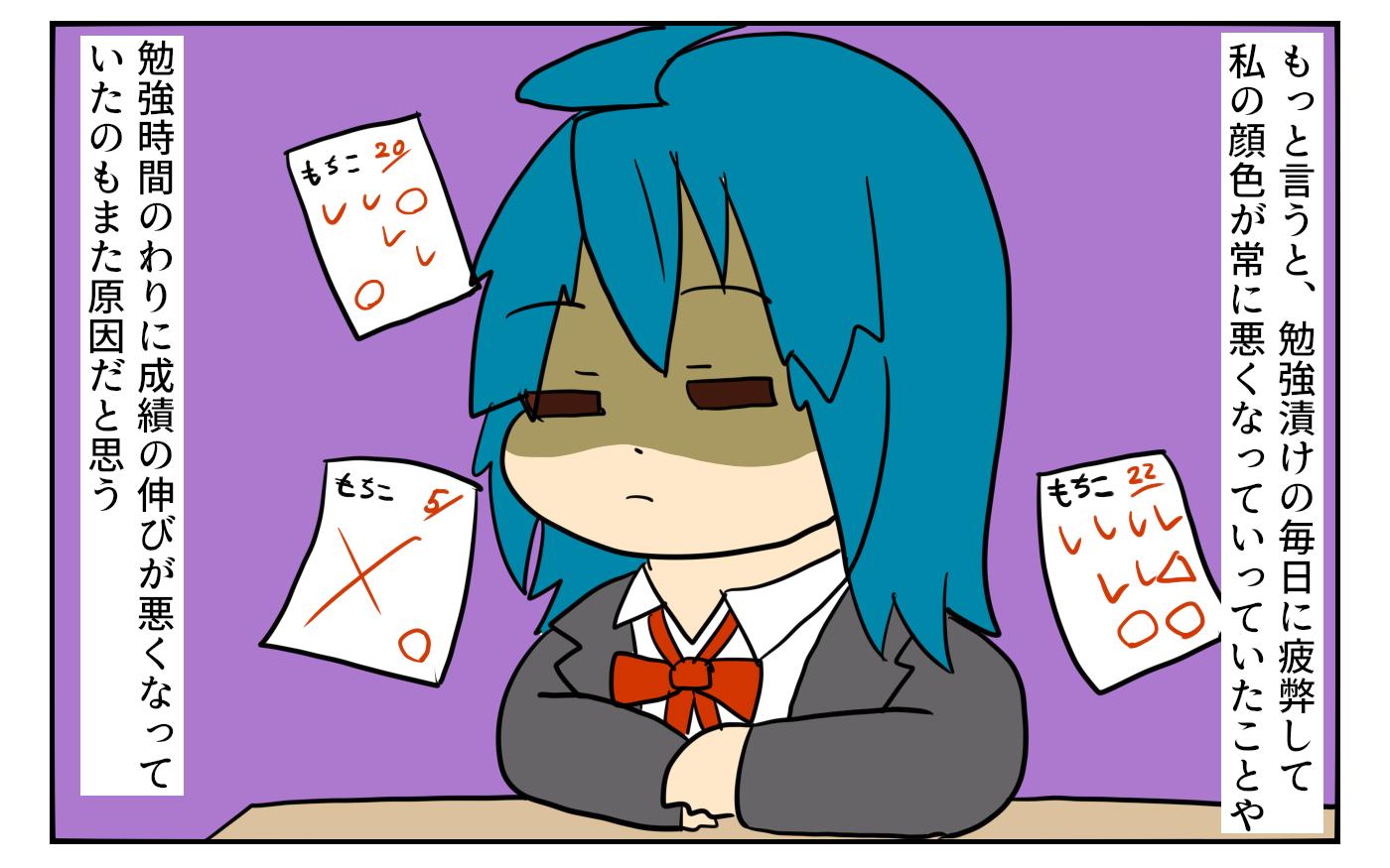 勉強漬けの毎日に疲弊して、明らかに私の表情が暗くなったことも、影響しているかもしれません