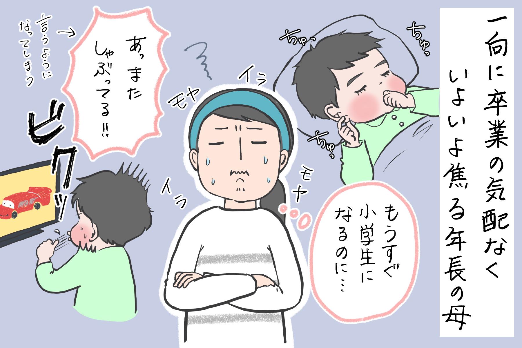 (イラスト1)