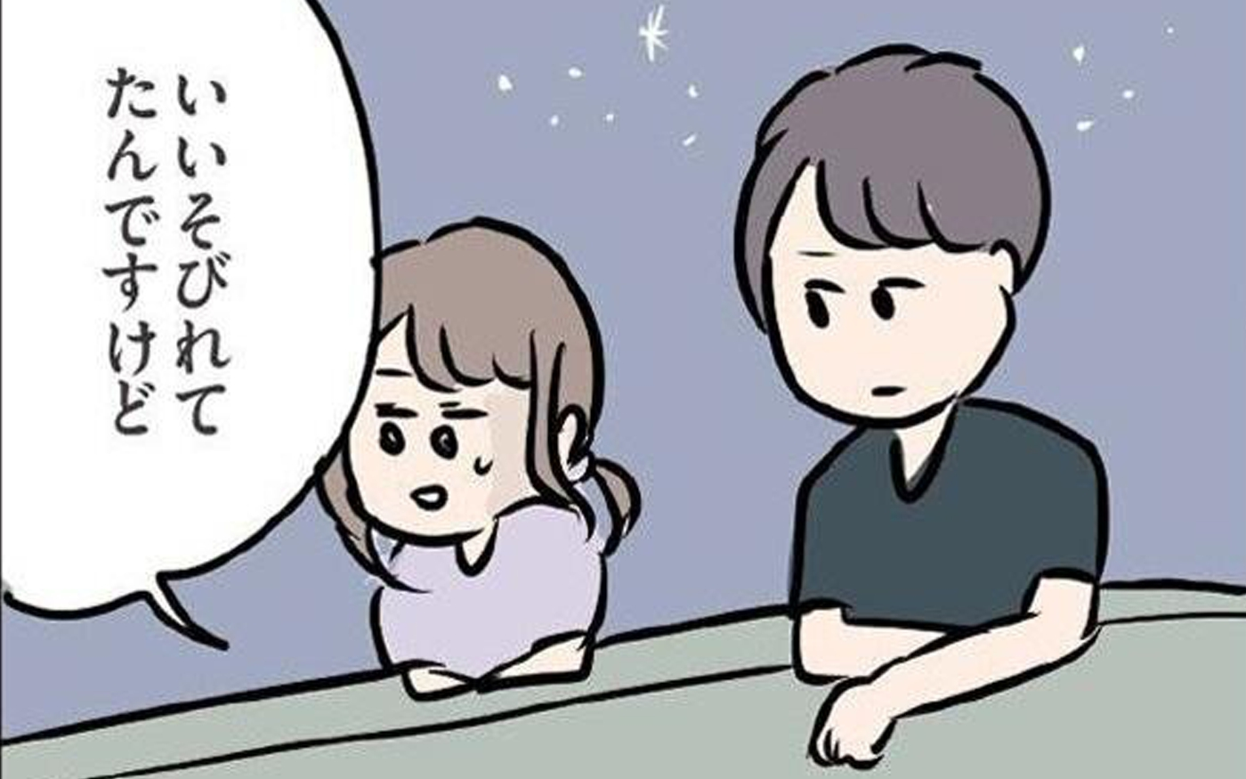 夫がいることを告白したら、もう彼とは仲良くなれない?