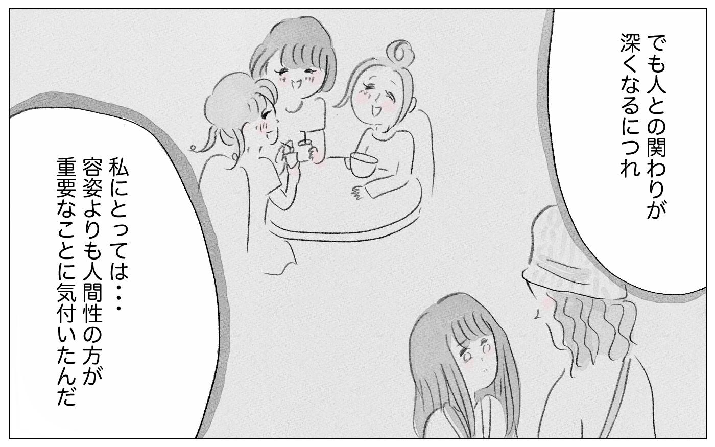 親に整形させられた私が、母になる