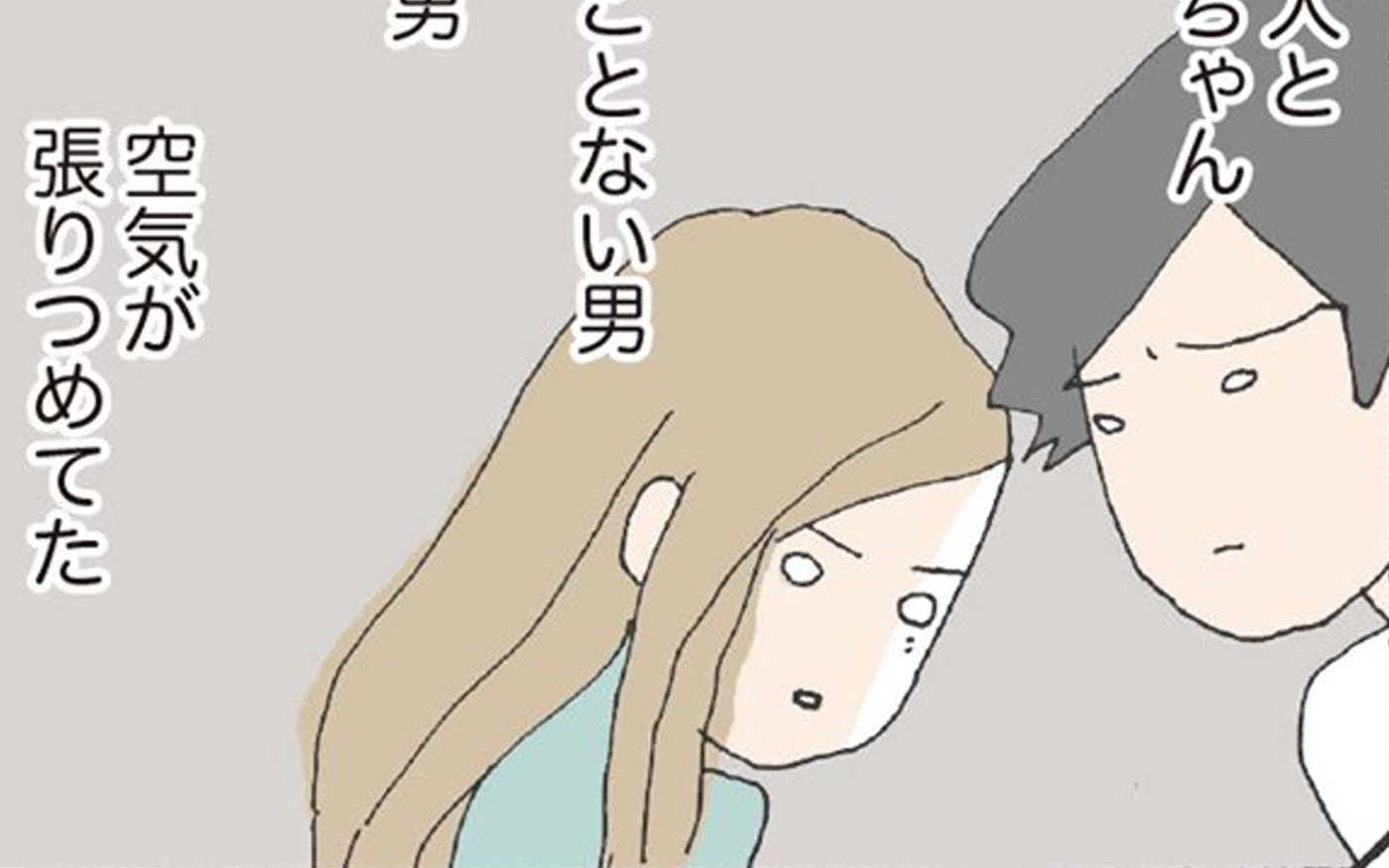 若い男といた有紀ちゃん…不倫じゃないって、嘘だったの?
