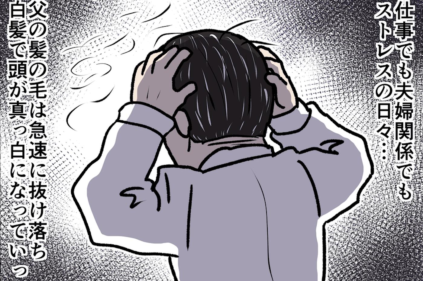 仕事と家庭の悩みで苦しんでいた父 ついには母へ怒りをぶつけるようになり…