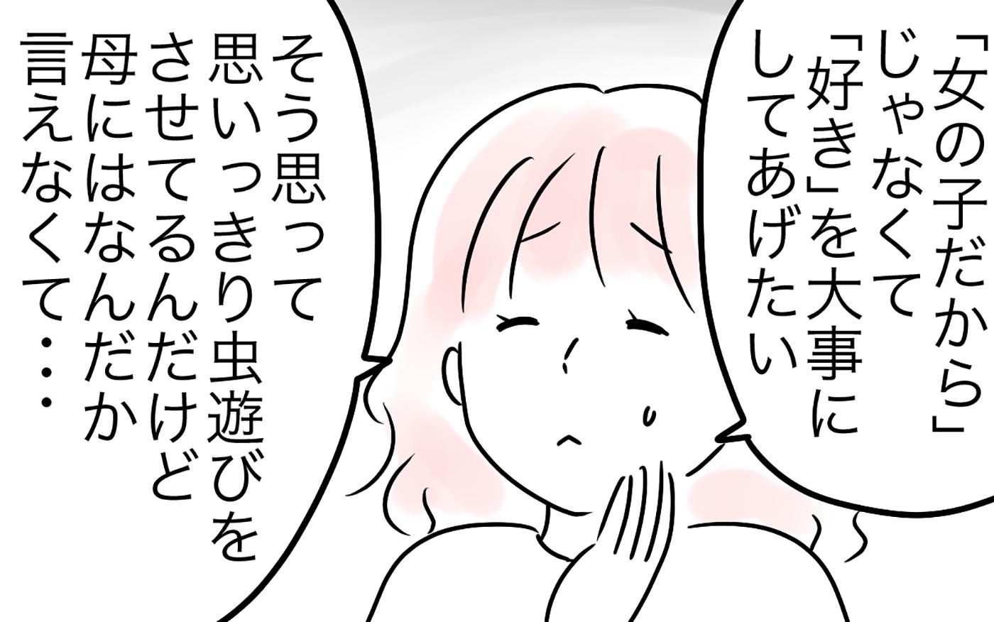 頑固な実母はきっと娘の「好き」を嫌がる…母の思い込み(3)