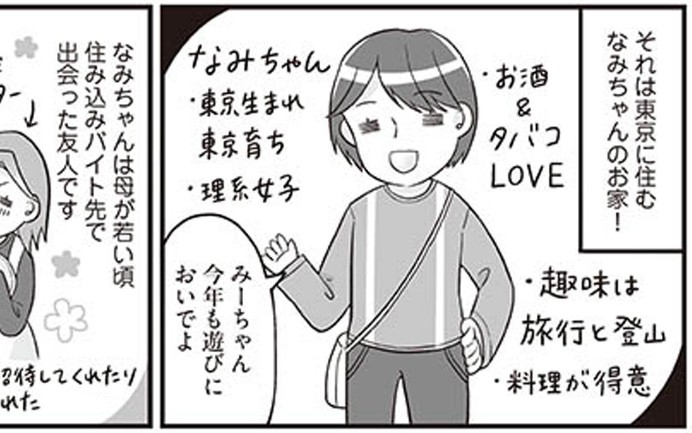 夏休みは東京へ! 大好きな「なみちゃん」に会いに行く