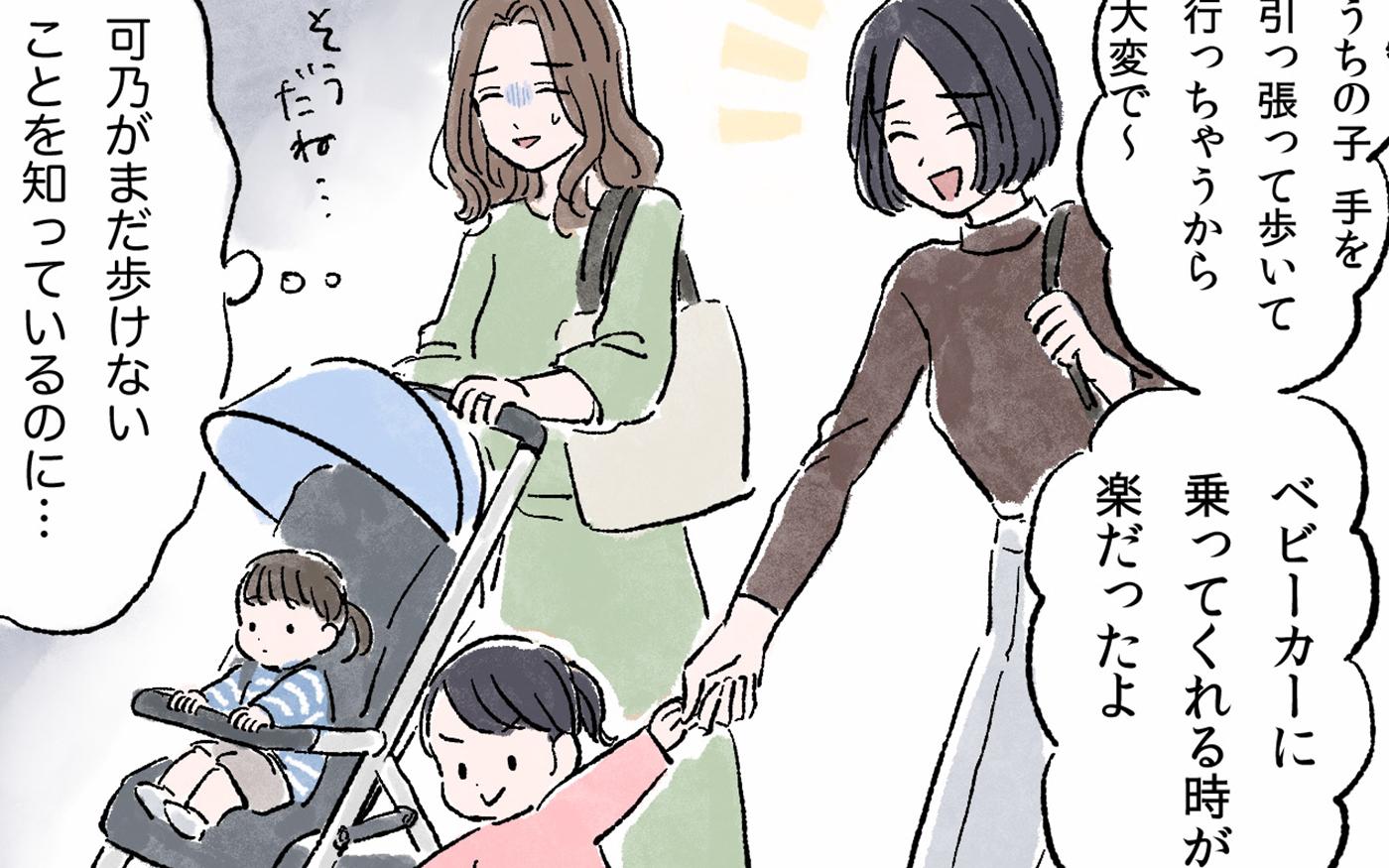 「うちの子まだできない」発達の目安がママ友の子だった…/娘と私の境界線(6)