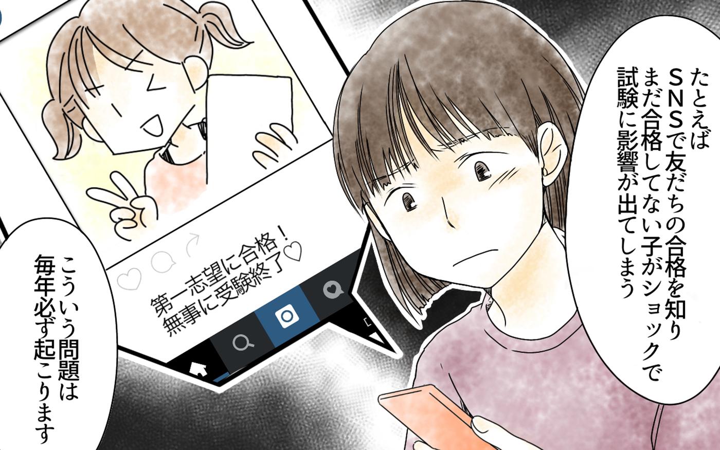 友だちトラブルが試験結果に直結…!?/ママ友の塾マウント・櫻島家の場合(1)