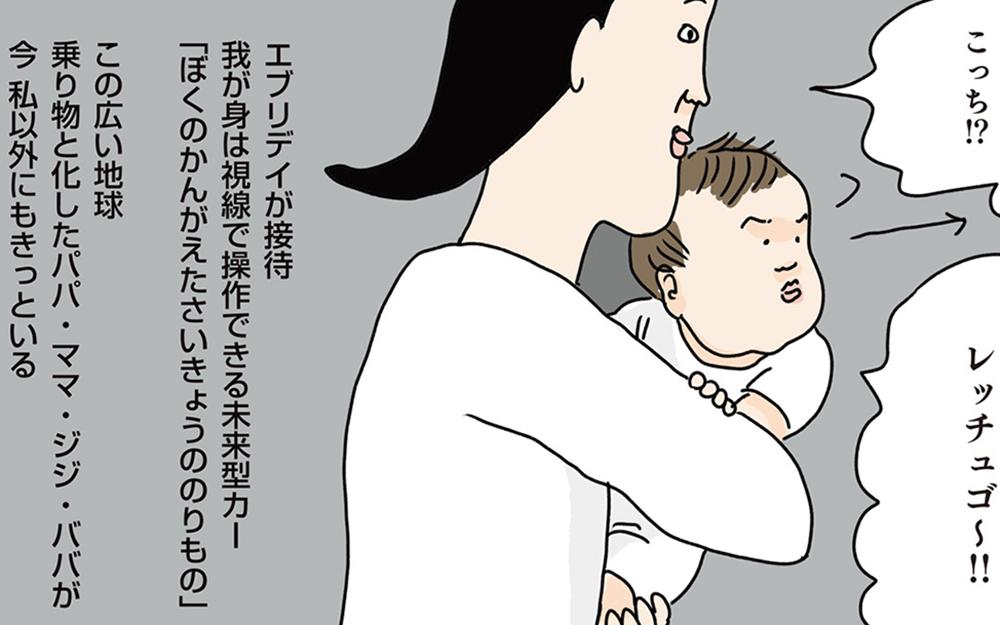 この地球上にはエブリデイ子ども接待に励む父母が私以外にもきっといる!
