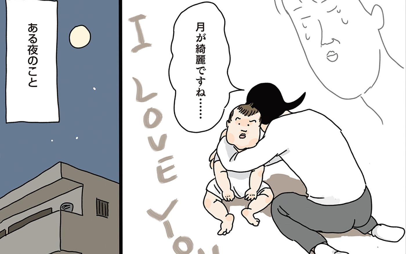 「月がきれいですね」と抱きしめたくなる夜…子どもの「初めて」物語