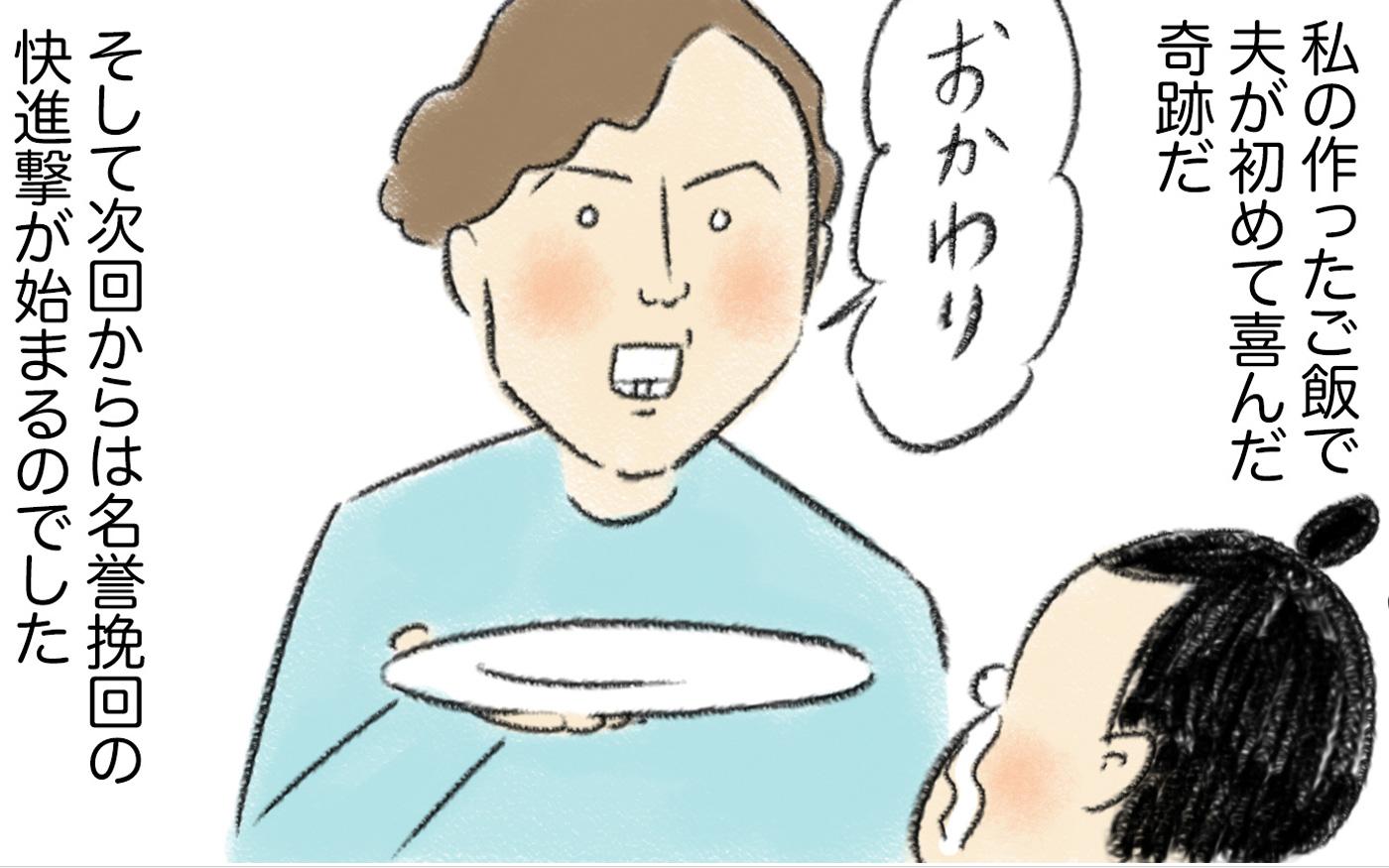 ついに夫がおかわりする日本食メニューが登場! 疲弊していた妻に急展開⁉