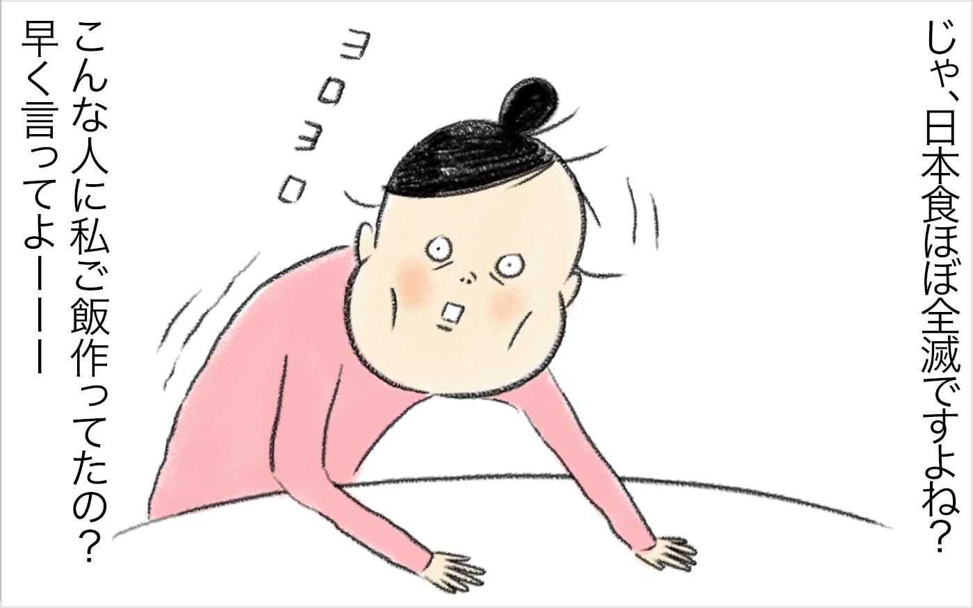 スイス人夫は日本の出汁を受け付けない!? 夫が日本食を受け付けない理由が判明!