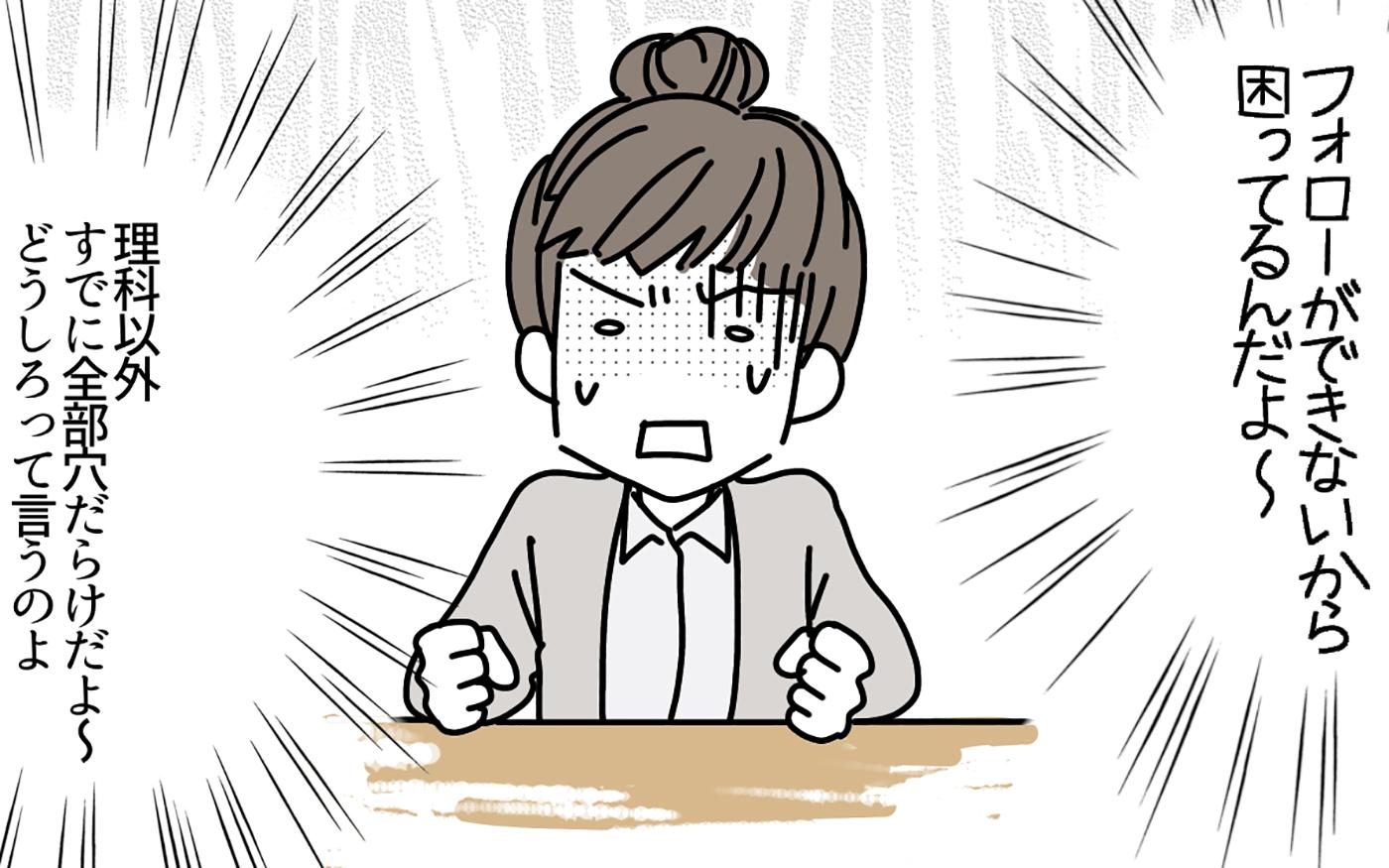 中受の勉強内容が難しすぎてフォローできない…/子どもを追い詰める親・由井家の場合(2)
