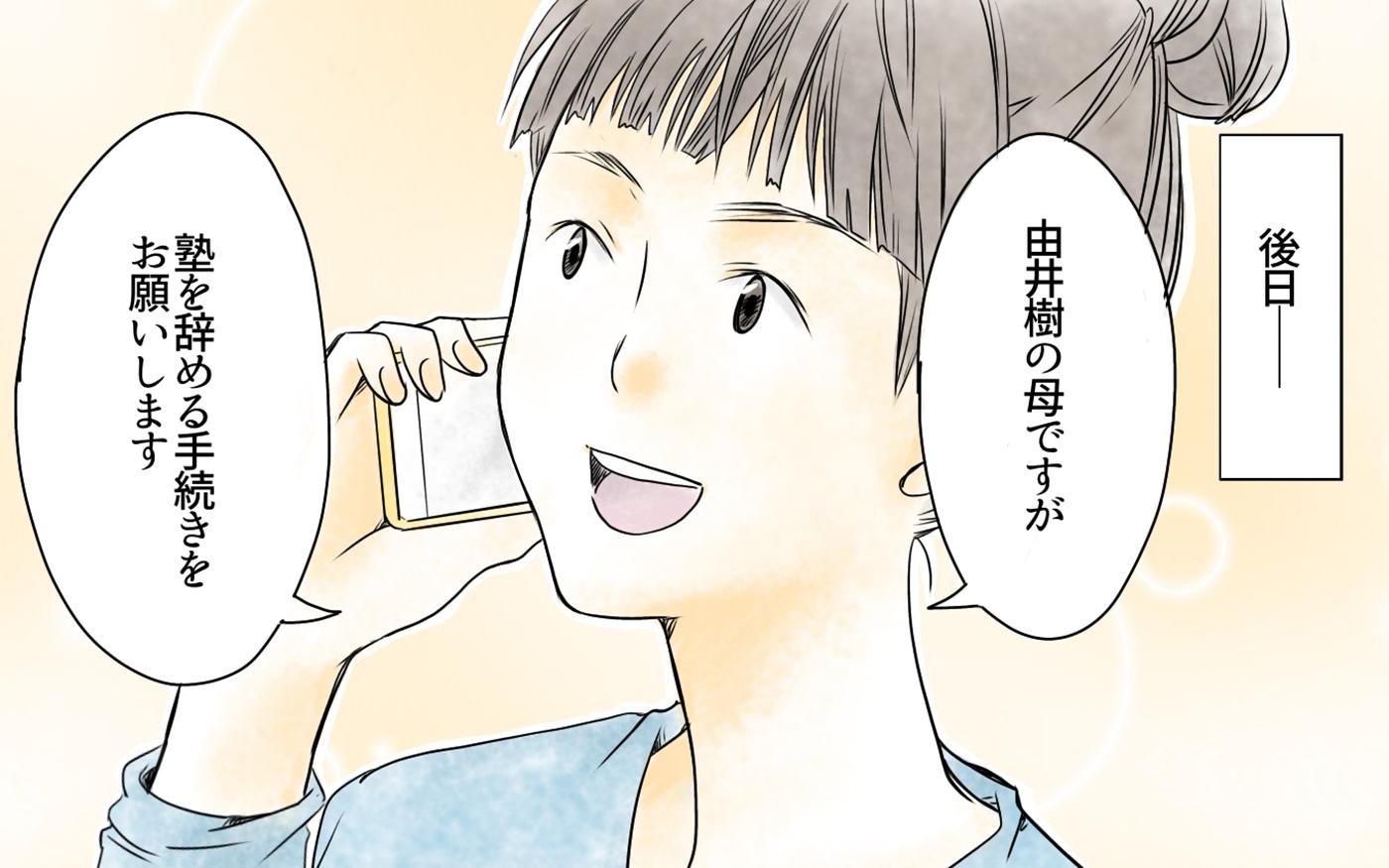 「中学受験やめる」撤退を決意/子どもを追い詰める親・由井家の場合(7)