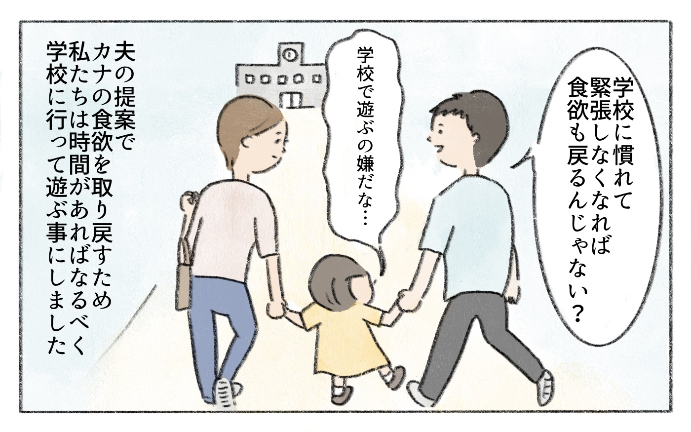 娘が学校に慣れるように…親が校庭で一緒に遊ぶようにしてみると