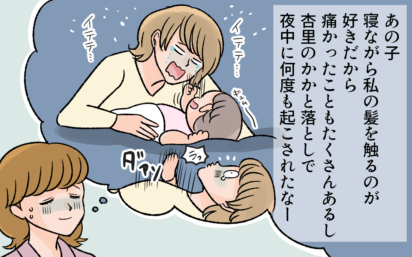 ママと寝るのは恥ずかしい!? 寂しがるのは親ばかリ/子どもの成長が喜べないママ(2)
