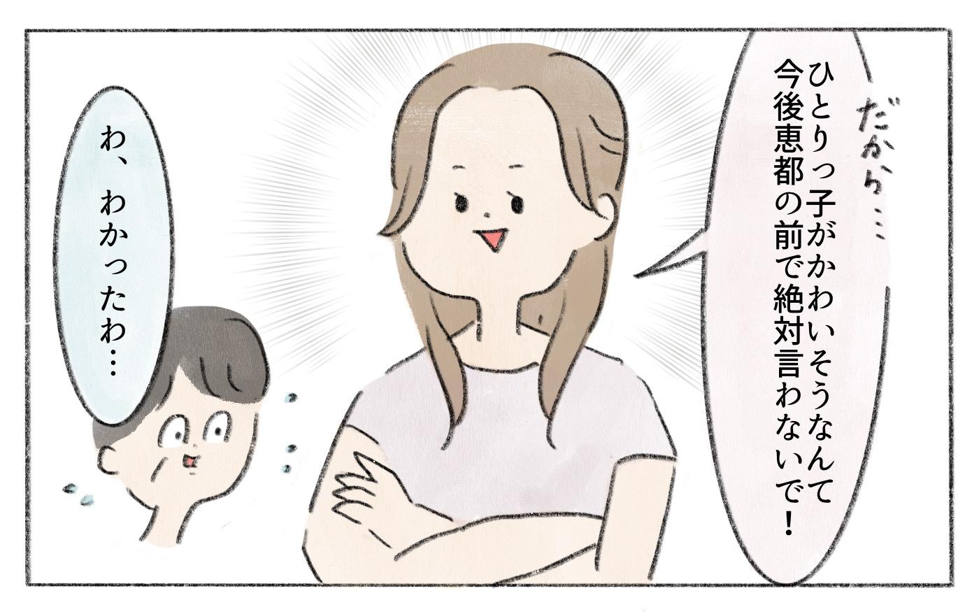 子どもの人数に正解なんてない!私が行き着いた幸せのカタチ/ひとりっ子はかわいそう?(6)